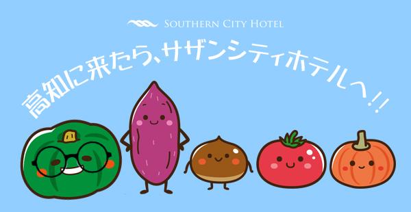 ホテルブログ用 高知に来たら、サザンシティホテルへ1