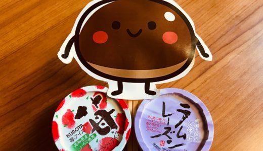 【売店】久保田のアイス追加しました✨🍦