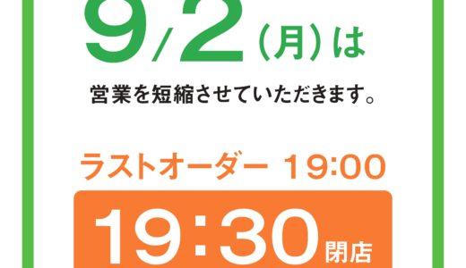 【お知らせ】9月2日レストラングドラックの営業時間について