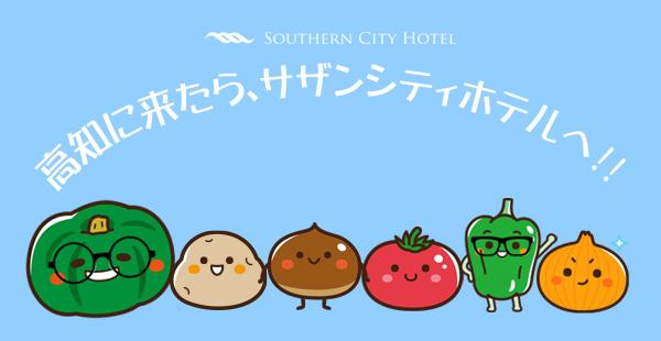 ホテルブログ用 高知に来たら、サザンシティホテルへ3