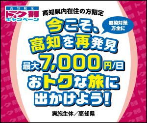 【県内のお客様限定!】お得なキャンペーンのお知らせ