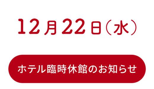 【お知らせ】12月22日(水)ホテル臨時休館のお知らせ