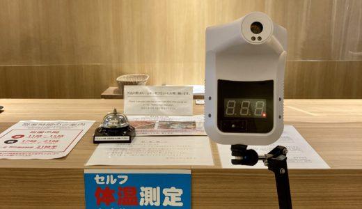 新しい検温器が登場✨