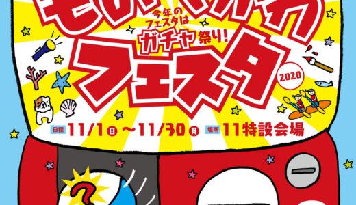 【ガチャして集めよう!】ものべがわフェスタ2020!